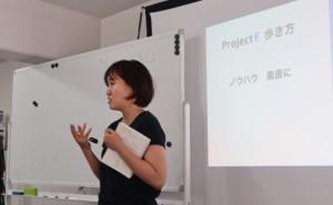 【Project F】第6期 第四回セミナー in 福岡 を開催しました